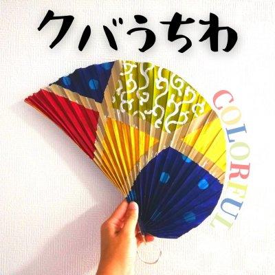 【カラフルクバ】沖縄の民具のクバのうちわにデザイン