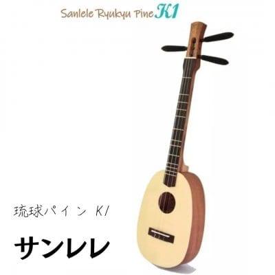 琉球パインK1【サンレレ】三線とウクレレのミックス楽器MACHIDAYA