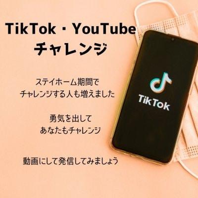【人気のTikTok・Youtubeにチャレンジ】SNSを始める勇気がないという方や新しいツールついて行けない方にちょうど良い