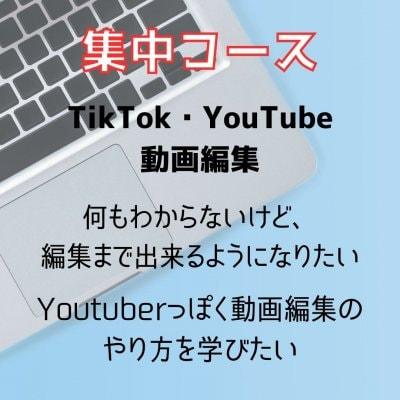 集中コース【TikTok・Youtubeの動画編集して投稿やりたい】加工もしたいし効果も付けたいという方へスピード伝授の贅沢セット