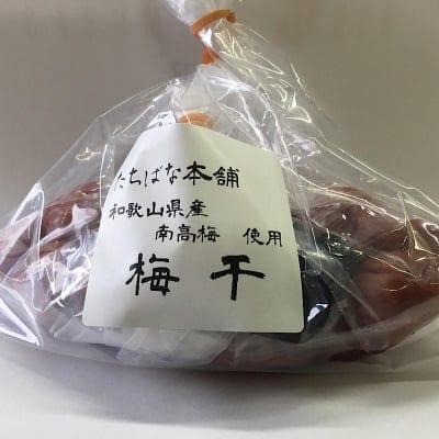 紫蘇梅干し 和歌山県産南高梅 250g 天日干し、保存料不使用