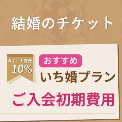 ①結婚のチケット(いち婚プラン)ご入会初期費用【ツクツク限定!ポイント10%還元】
