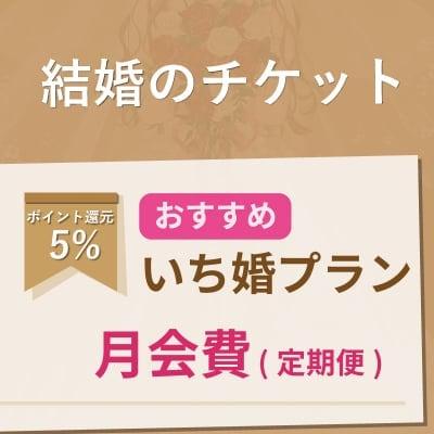 ①結婚のチケット(いち婚プラン)月会費【ツクツク限定!ポイント5%還元】