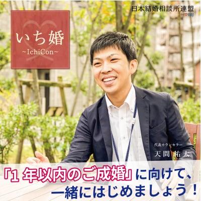 YK様専用 婚活オプション費用 25,000円分