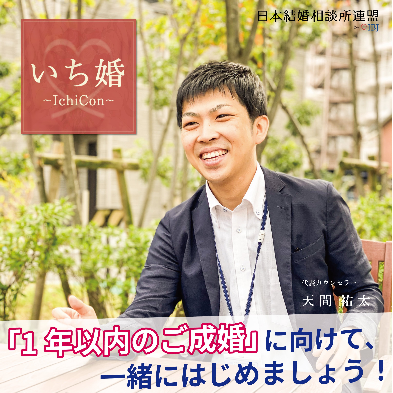 (3,000円分)【婚活パーティー】女性参加チケットのイメージその4