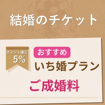①結婚のチケット(いち婚プラン)ご成婚料【ツクツク限定!ポイント5%還元】