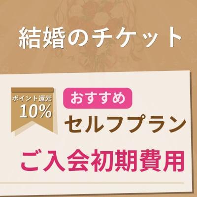 ②結婚のチケット(セルフプラン)ご入会初期費用【ツクツク限定!ポイント10%還元】