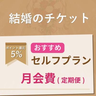 ②結婚のチケット(セルフプラン)月会費【ツクツク限定!ポイント5%還元】