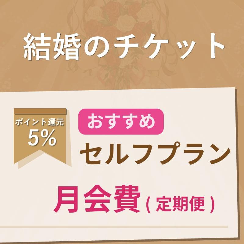 ②結婚のチケット(セルフプラン)月会費【ツクツク限定!ポイント5%還元】のイメージその1