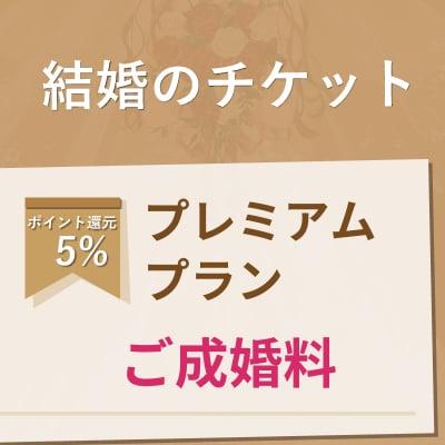 ③結婚のチケット(プレミアムプラン)ご成婚料【ツクツク限定!ポイント5%還元】