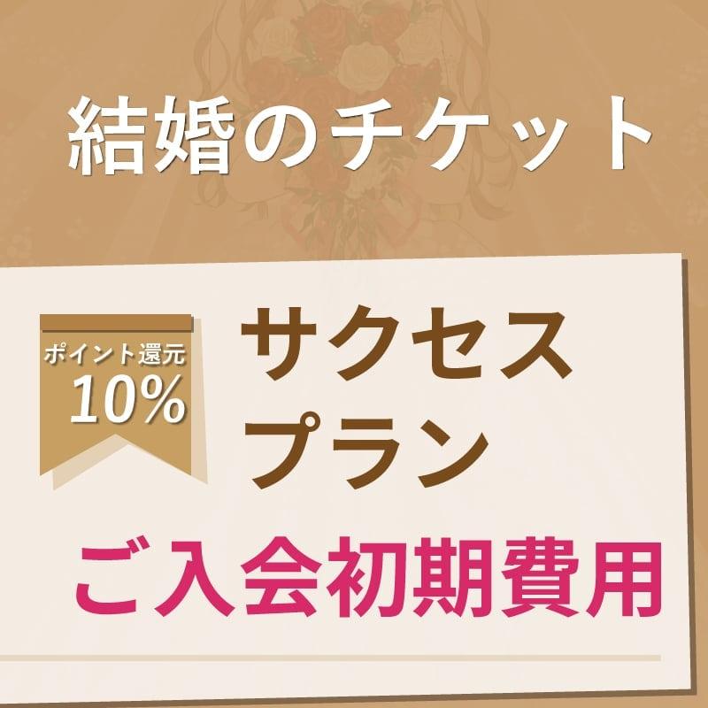 ④結婚のチケット(サクセスプラン)ご入会初期費用【ツクツク限定!ポイント10%還元】のイメージその1