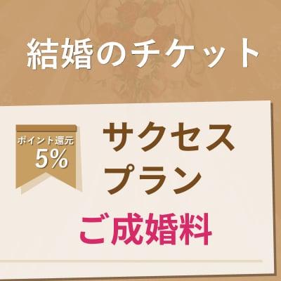 ④結婚のチケット(サクセスプラン)ご成婚料【ツクツク限定!ポイント5%還元】