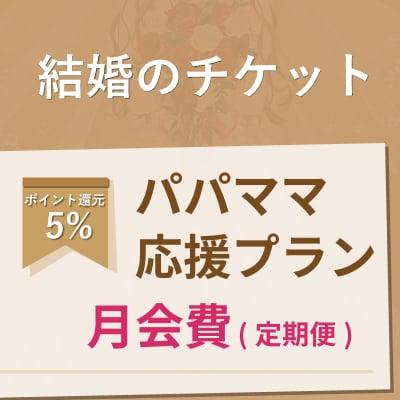 ⑤結婚のチケット(パパママ応援プラン)月会費【ツクツク限定!ポイント5%還元】