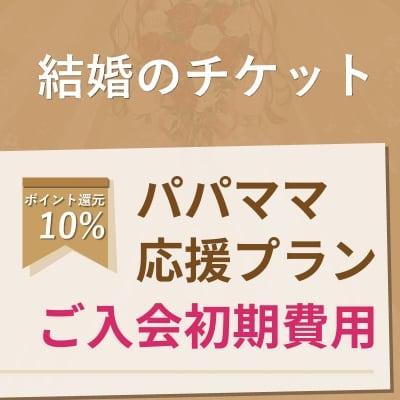⑤結婚のチケット(パパママ応援プラン)ご入会初期費用【ツクツク限定!ポイント10%還元】
