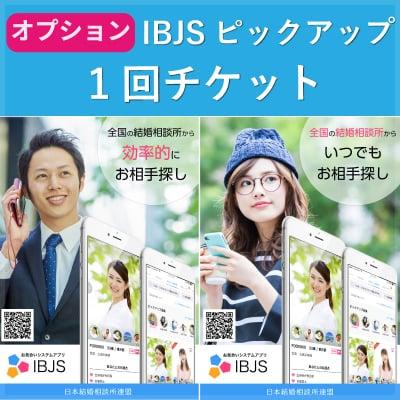 【オプション】IBJSピックアップチケット(1回)【埼玉県川口市で婚活なら:結婚相談所いち婚】