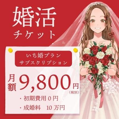 【いち婚プラン】婚活チケット 月額費用(サブスクリプション)