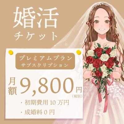 【プレミアムプラン】婚活チケット 月額費用(サブスクリプション)