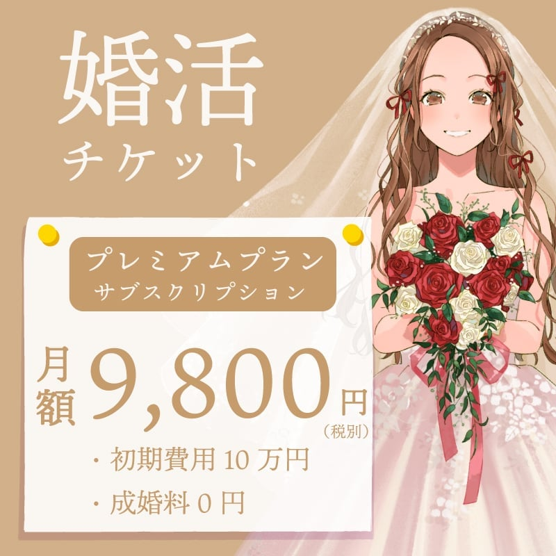 【プレミアムプラン】婚活チケット 月額費用(サブスクリプション)【埼玉県川口市で婚活なら:結婚相談所いち婚】のイメージその1