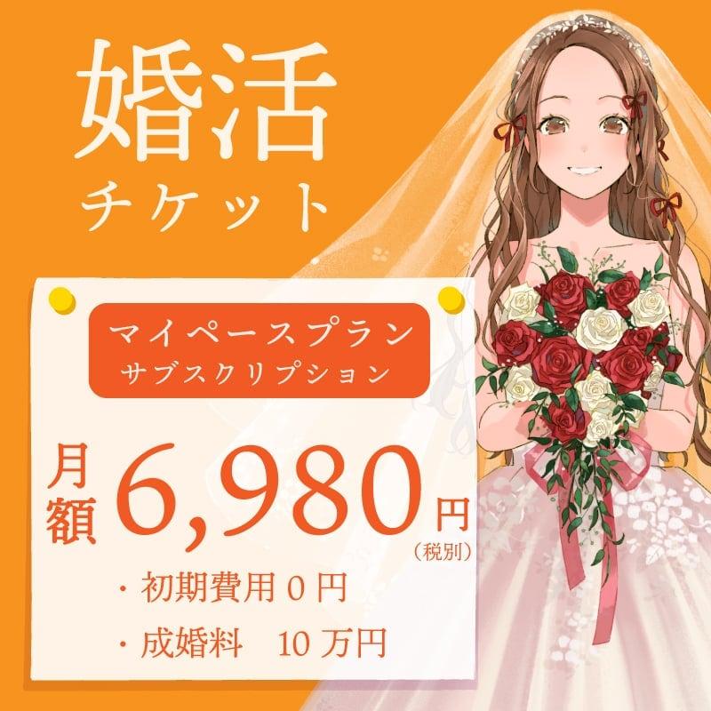 【マイペースプラン】婚活チケット 月額費用(サブスクリプション)【埼玉県川口市で婚活なら:結婚相談所いち婚】のイメージその1