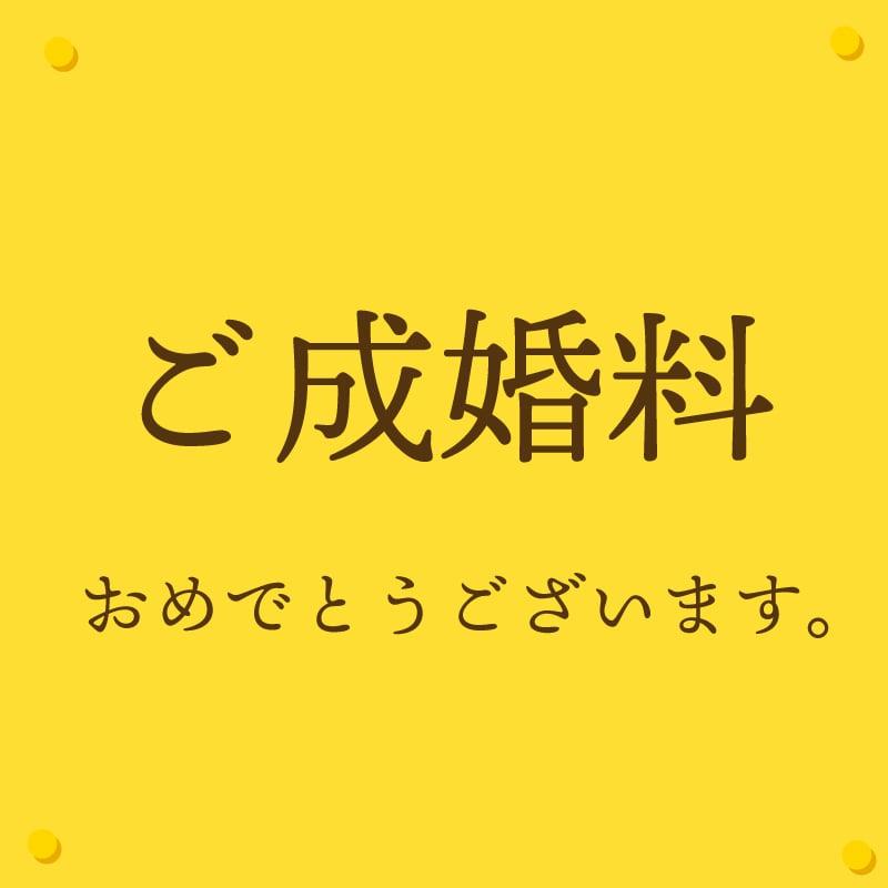 【ご成婚料】お支払い用チケット【埼玉県川口市で婚活なら:結婚相談所いち婚】のイメージその1