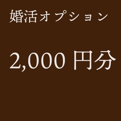 婚活オプション費用 2,000円分