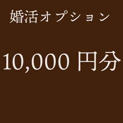 婚活オプション費用 10,000円分