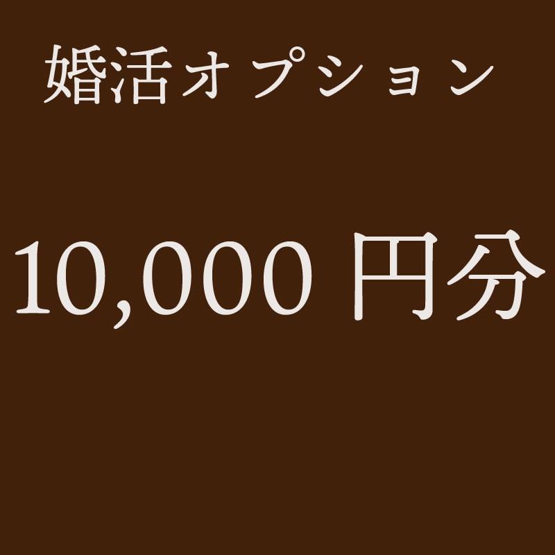 婚活オプション費用(10,000円分)【埼玉県川口市で婚活なら:埼玉結婚相談所いち婚】のイメージその1