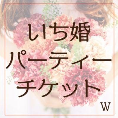 (3,000円分)【婚活パーティー】女性参加チケット