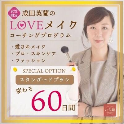 【プレミアムオプション】LOVEメイクコーチングプログラム(スタンダード)