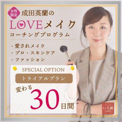 【プレミアムオプション】LOVEメイクコーチングプログラム(トライアル)