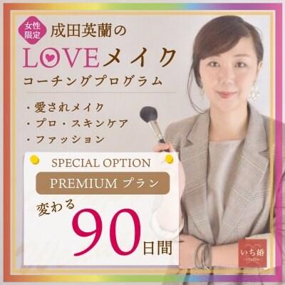 【プレミアムオプション】LOVEメイクコーチングプログラム(プレミアム)