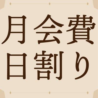 ★特別割引【会員専用】月会費(日割り)