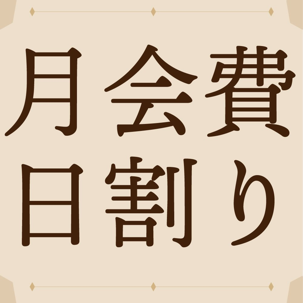 ★特別割引【会員専用】月会費(日割り)のイメージその1