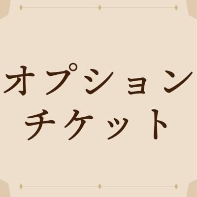 【会員専用】1,000円分婚活オプション