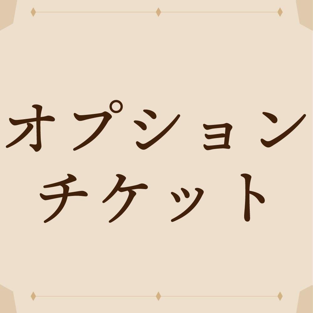【会員専用】3,000円分婚活オプションのイメージその1