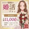 【いち婚会員様専用】月会費お支払用チケット(定期購入専用)