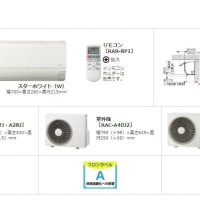 【日立製作所】白くまくん6畳用 ★取り付け費込み★ スタンダードモデル 2019年製  RASAJ22JW