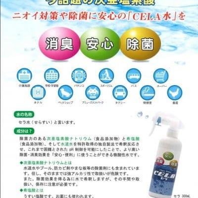 弱酸性次亜塩素酸水CELA(セラ)スプレーボトル100ml【即納いたします】小さいので、持ち運んで気になるところを除菌!!