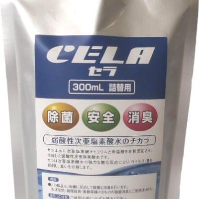弱酸性次亜塩素酸水CELA(セラ)詰め替え用 300ml 1本