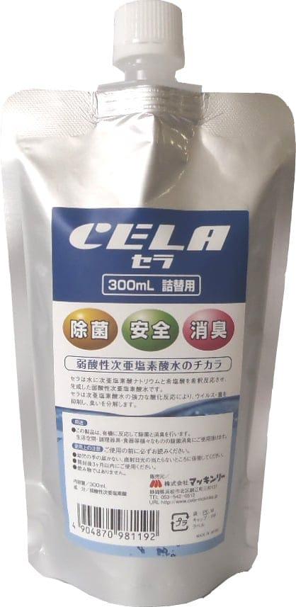弱酸性次亜塩素酸水CELA(セラ)スプレーボトル300mlのイメージその2