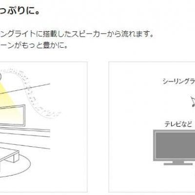 パナソニック スピーカー付きシーリングライト 丸形 ワイヤレス送信機付(TV音声連動) LGC31171 シーリング8畳調色SP搭載TV送信器付