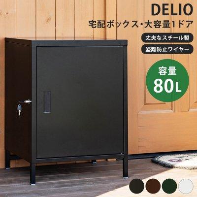 DELIO 宅配ボックス大容量1ドア ネット通販などの配達物を不在時でも...
