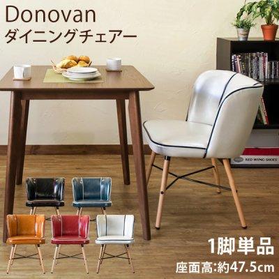 Donovan ダイニングチェア  天然木の脚とPUレザーの座面の組み合わせがおしゃれなチェアです 商品管理番号:clf15