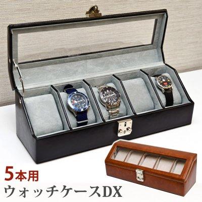 ウォッチケース DX 5本用 BK/BR 大切な腕時計をほこりからシャット...