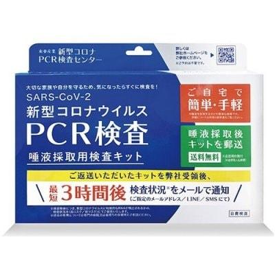新型コロナウイルス PCR検査 唾液採取用検査キット 20個セット 大切な...