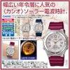 カシオ CASIO 電波 ソーラー 女性用 ウォッチ 腕時計 SD品番:8541350