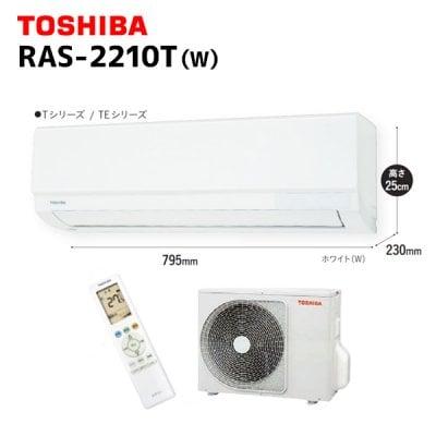 10台入荷!!【東芝エアコン】RAS-2210T  スタンダードなTシリーズの202...