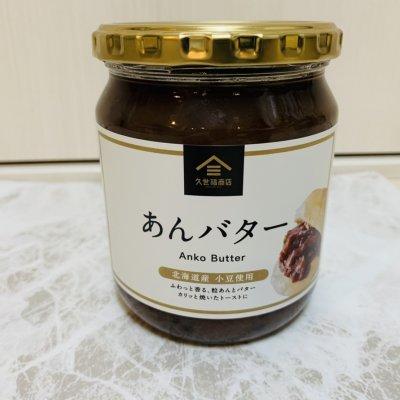 久世福商店 バターが香る あんバター 【550g × 2個セット】 あん...
