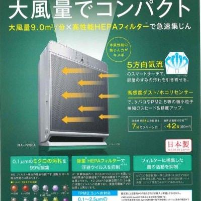 【三菱電機】唯一『新型コロナウィルス除菌』空気清浄機 MA-PV90A-S HEP...