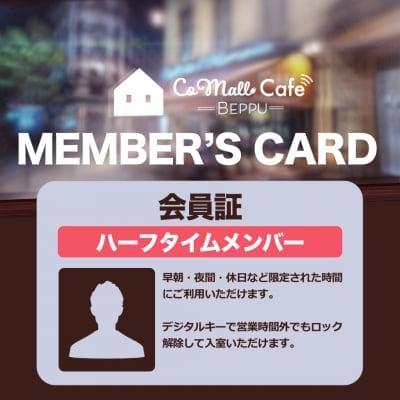 コモールカフェ別府「ハーフタイムメンバー」会員契約